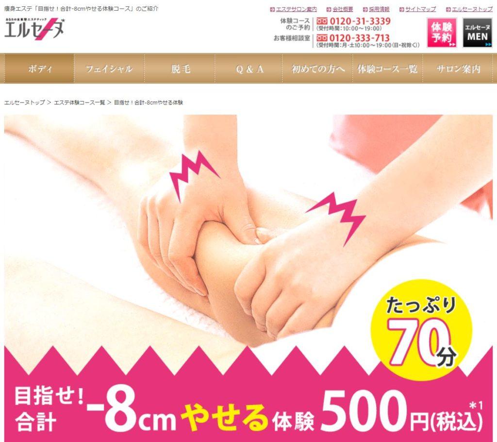 東京都内で安い痩身エステサロンおすすめランキング4選:3位エルセーヌ