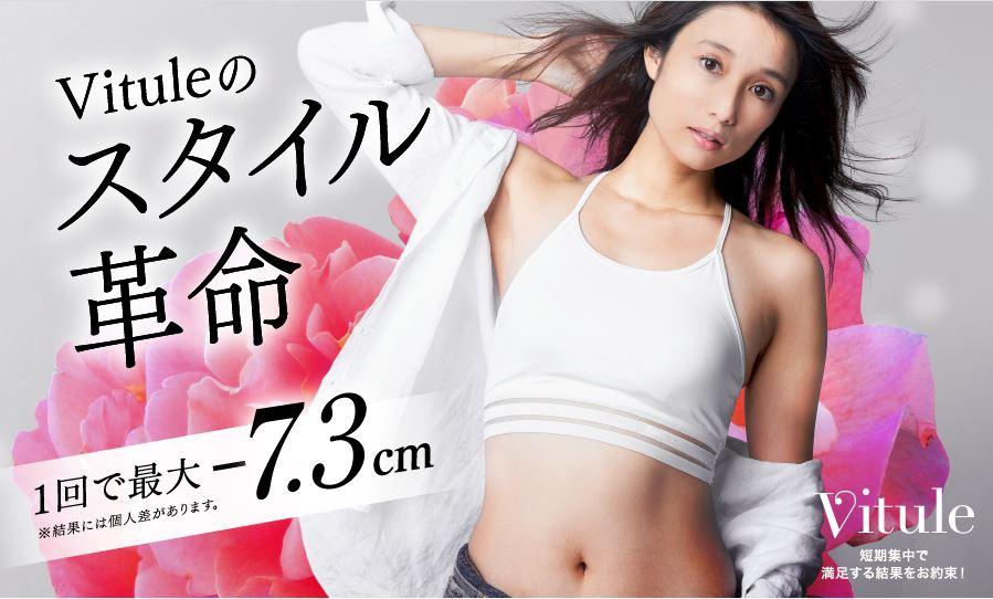 東京都内で安い痩身エステサロンおすすめランキング4選:1位Vitule(ヴィトゥレ)