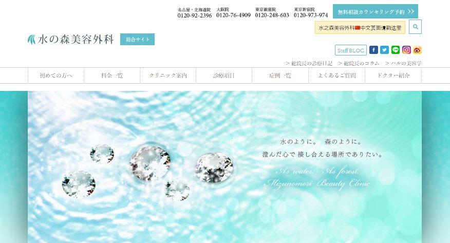 東京で二重整形におすすめなクリニック 人気ランキング17選 水の森美容外科東京銀座院