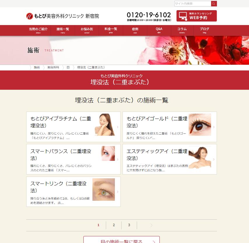 東京で二重整形におすすめなクリニック 人気ランキング17選 もとび美容外科クリニック新宿院