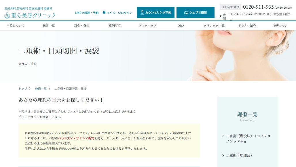 東京で二重整形におすすめなクリニック 人気ランキング17選 聖心美容クリニック東京院