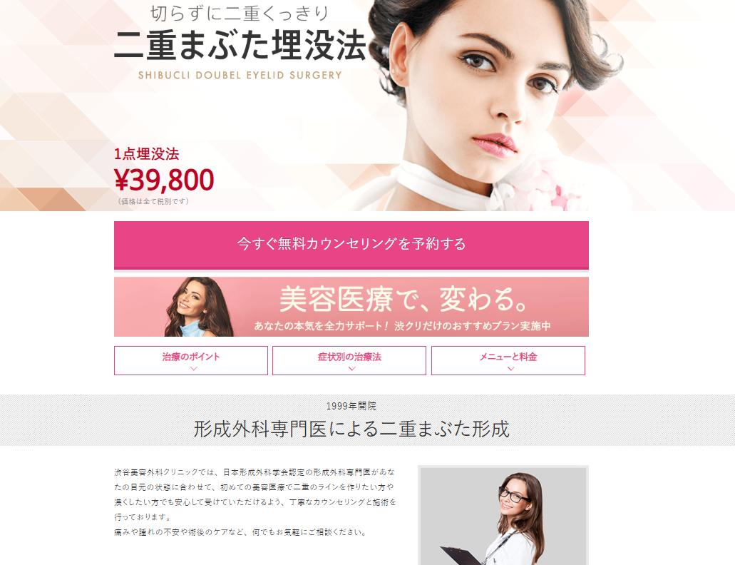 東京で二重整形におすすめなクリニック 人気ランキング17選 渋谷美容外科クリニック渋谷院