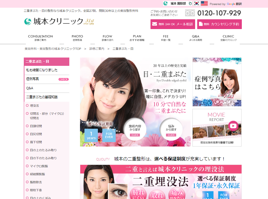 東京で二重整形におすすめなクリニック 人気ランキング17選 城本クリニック新宿院