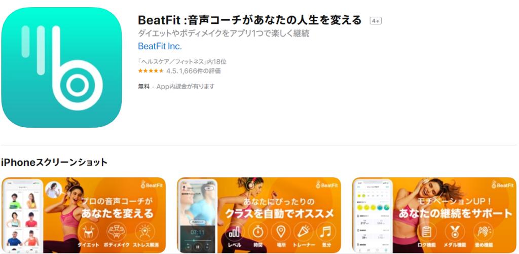スマホアプリダイエット BeatFit