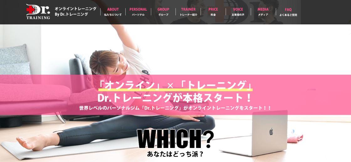 本当に効果のあるオンラインダイエットおすすめランキング9選 Dr.トレーニング(ドクタートレーニング)