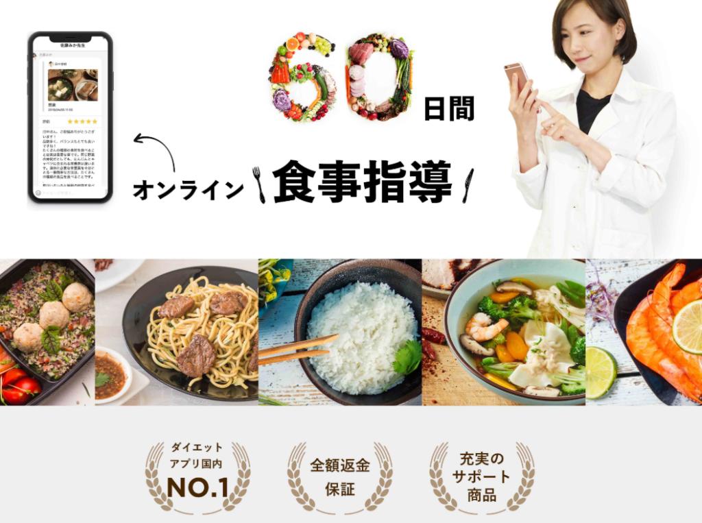 本当に効果のあるオンラインダイエットおすすめランキング9選 FiNC(フィンク)ダイエット家庭教師