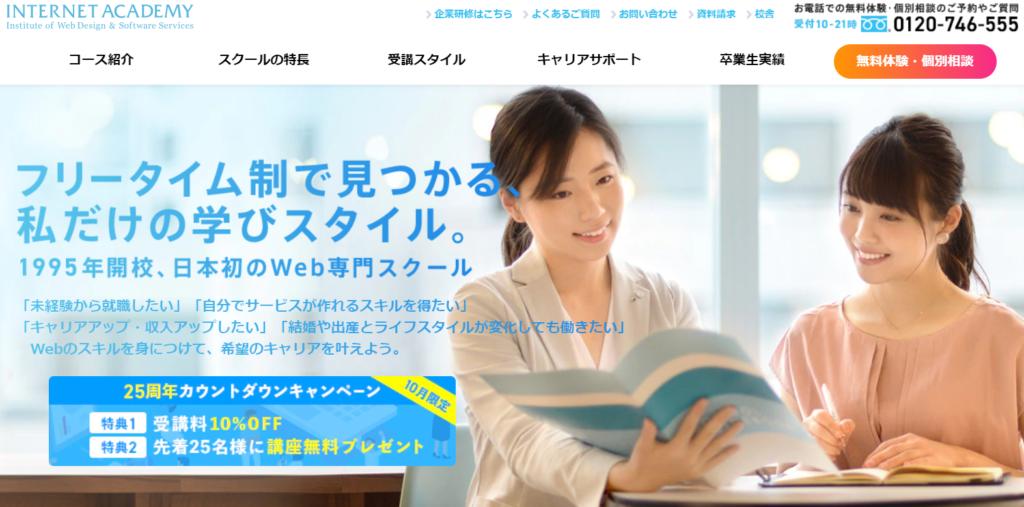 東京パソコンスクールのインターネットアカデミー