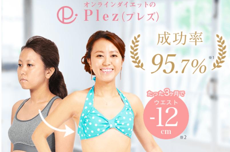 本当に効果のあるオンラインダイエットおすすめランキング9選 オンラインダイエット Plez(プレズ)