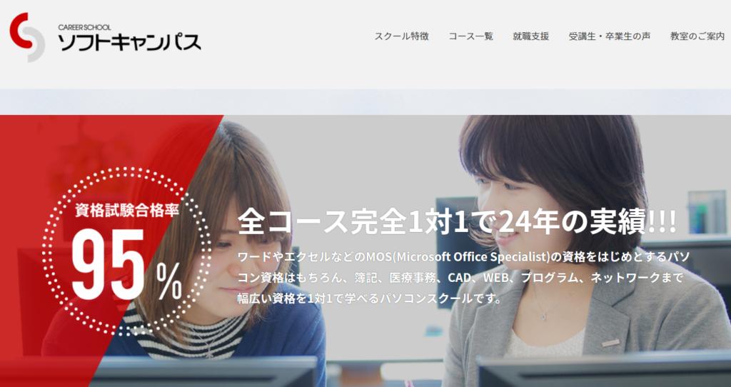 新宿ソフトキャンパス
