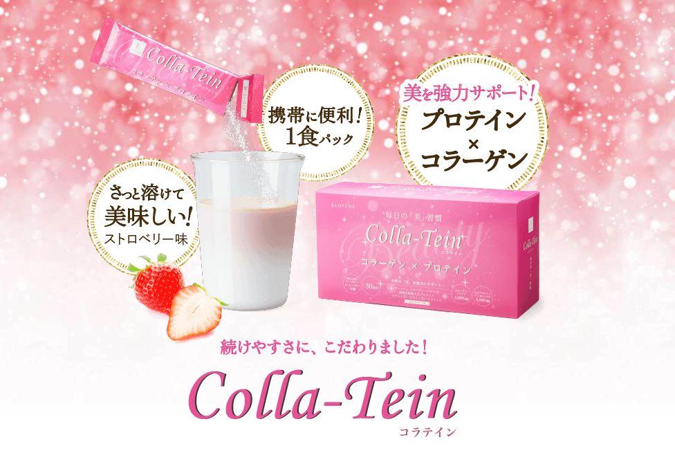 Colla-Tein(コラテイン)