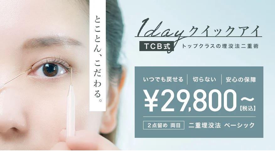東京で二重整形におすすめなクリニック 人気ランキング17選 TCB東京中央美容外科銀座有楽町院