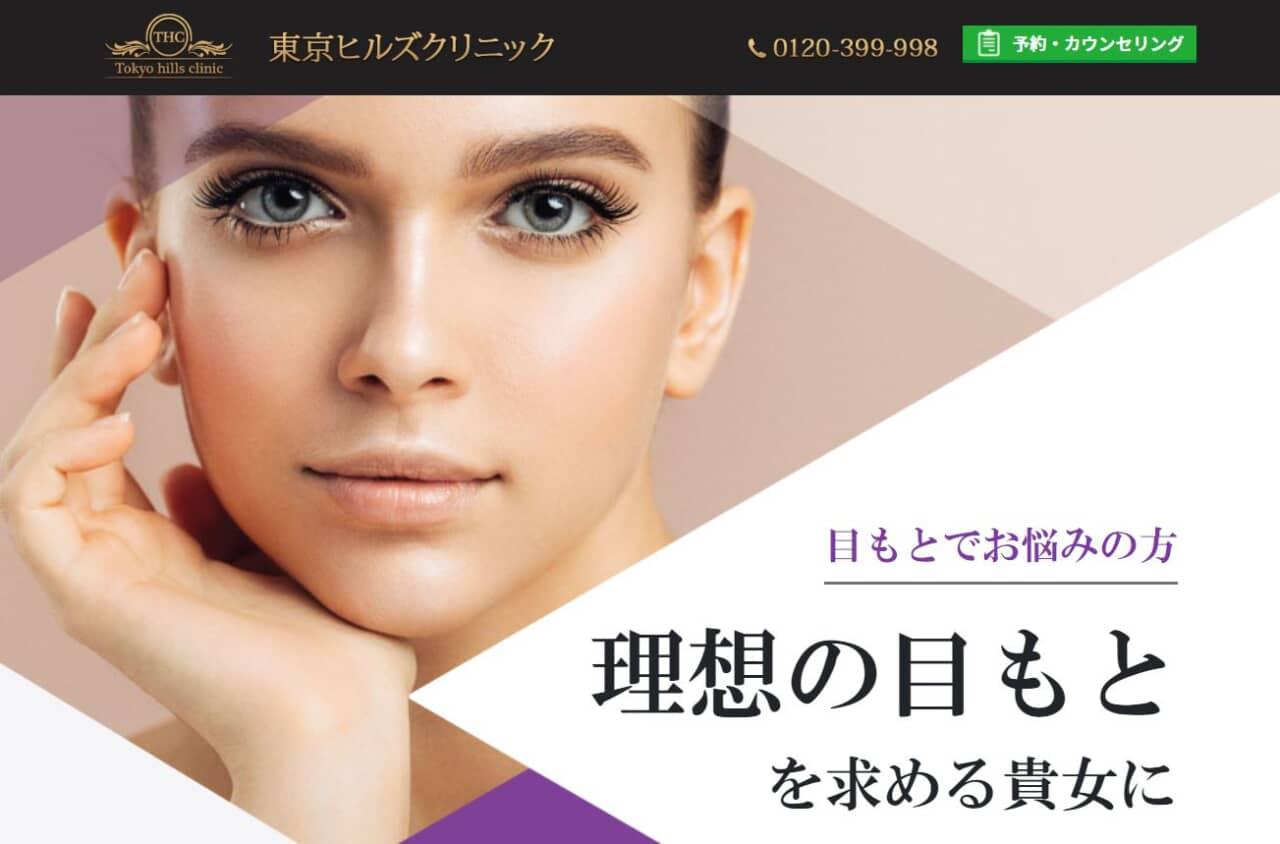東京で二重整形におすすめなクリニック 人気ランキング17選 東京ヒルズクリニック新宿院