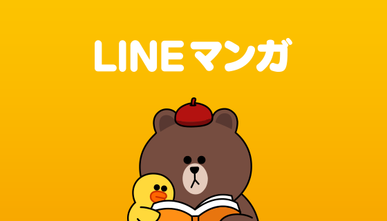 Lineマンガ