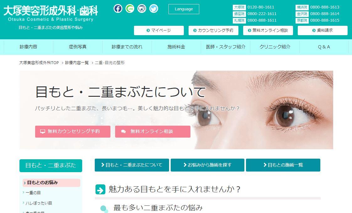 東京で二重整形におすすめなクリニック 人気ランキング17選 大塚美容形成外科