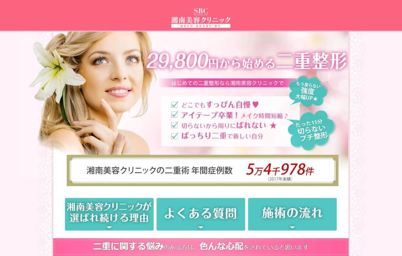 東京で二重整形におすすめなクリニック 人気ランキング17選 湘南美容クリニック新宿本院