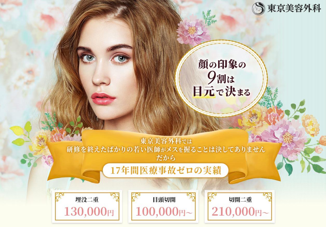 東京で二重整形におすすめなクリニック 人気ランキング 東京美容外科 新宿院