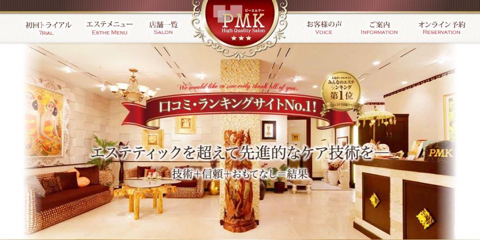 PMK(ピーエムケー)
