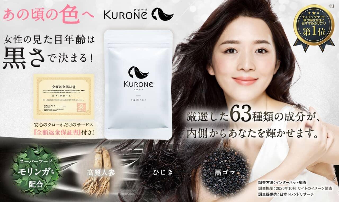 白髪サプリ・黒髪サプリのおすすめ人気ランキング7選:1位KURONe(クローネ)