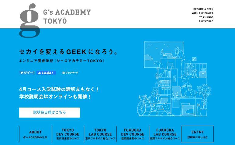 G's ACADEMY TOKYO(ジーズアカデミー)