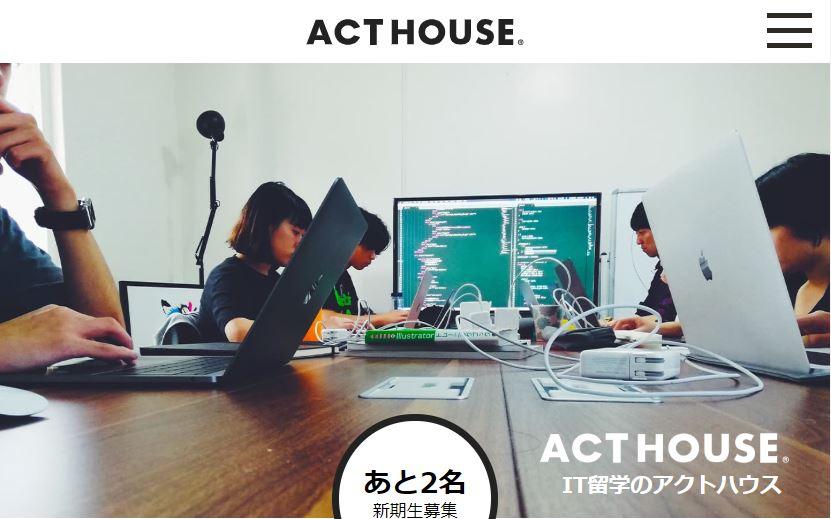 アクトハウス