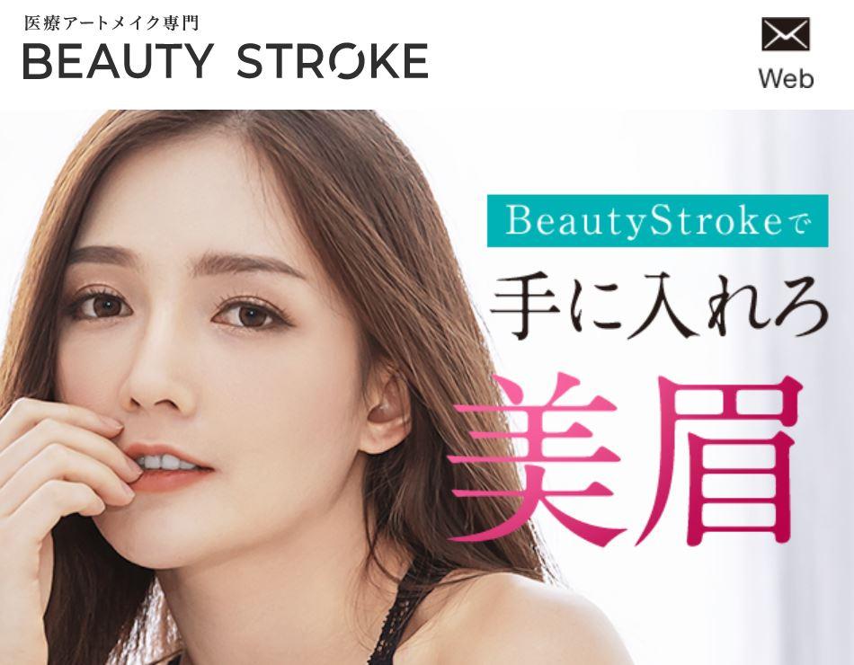 東京都内のアートメイクおすすめクリニック人気ランキング:BeautyStroke(ビューティーストローク)