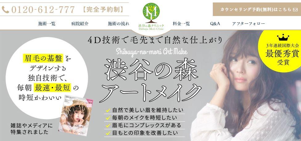 東京の眉毛アートメイクおすすめクリニック人気ランキング18選:渋谷の森クリニック