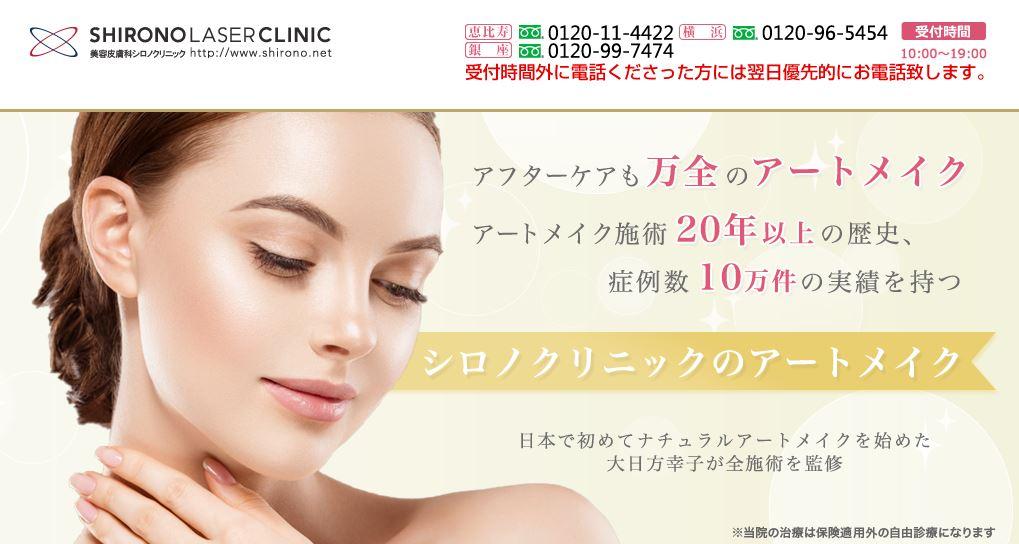 東京の眉毛アートメイクおすすめクリニック人気ランキング18選:シロノクリニック