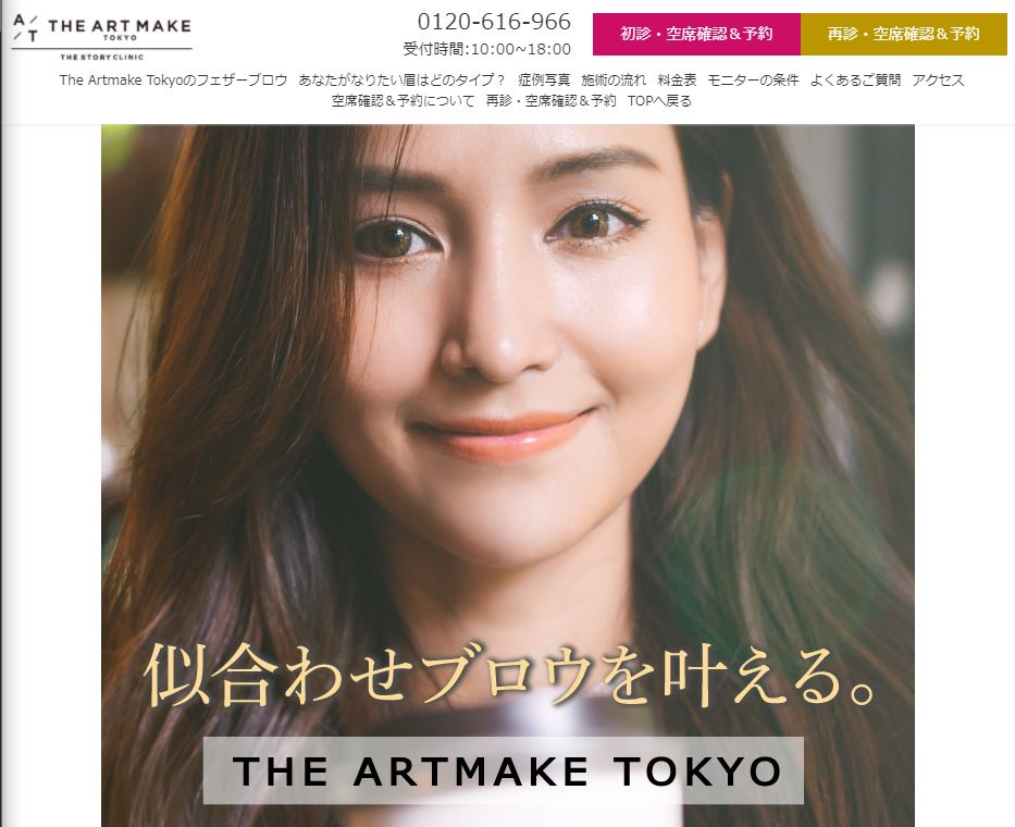 東京の眉毛アートメイクおすすめクリニック人気ランキング18選:ジ・アートメイク東京