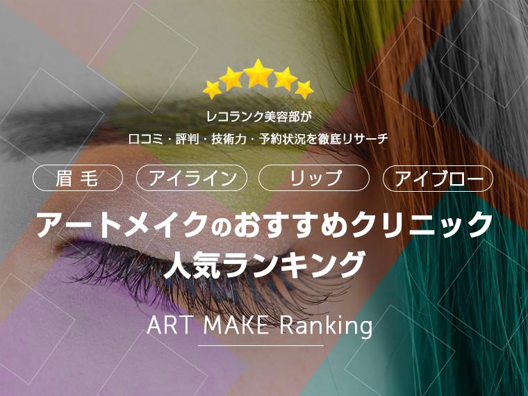 アートメイクのおすすめクリニック人気ランキング