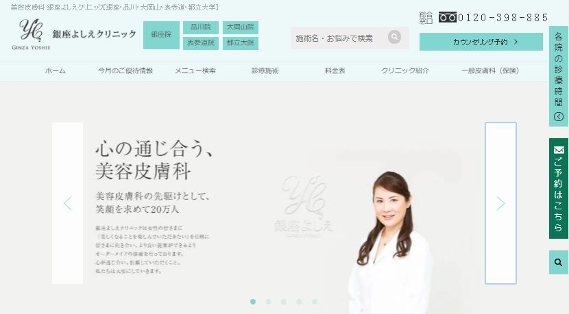 東京都内のアートメイクおすすめクリニック人気ランキング:銀座よしえクリニック