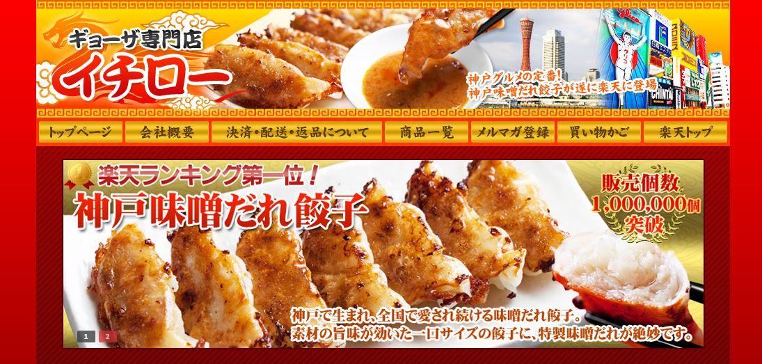 イチローの神戸味噌だれ餃子