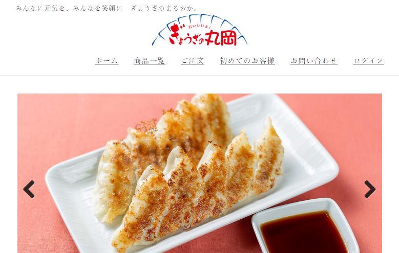 ぎょうざの丸岡の「生餃子」