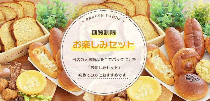 楽園フーズ 低糖パン