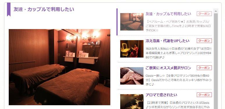 リラクゼーションサロン 癒し空間 オアシス(RELAXATION SALON Oasis)日本橋店