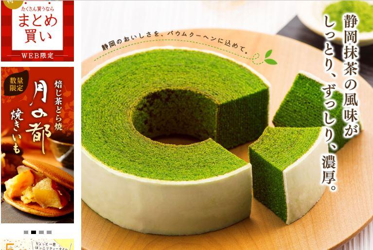 雅正庵の「静岡茶バウムクーヘン」