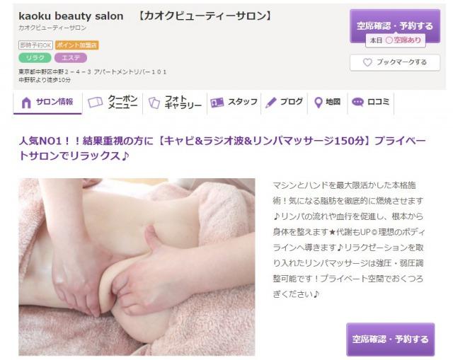 kaoku beauty salon(カオクビューティサロン)
