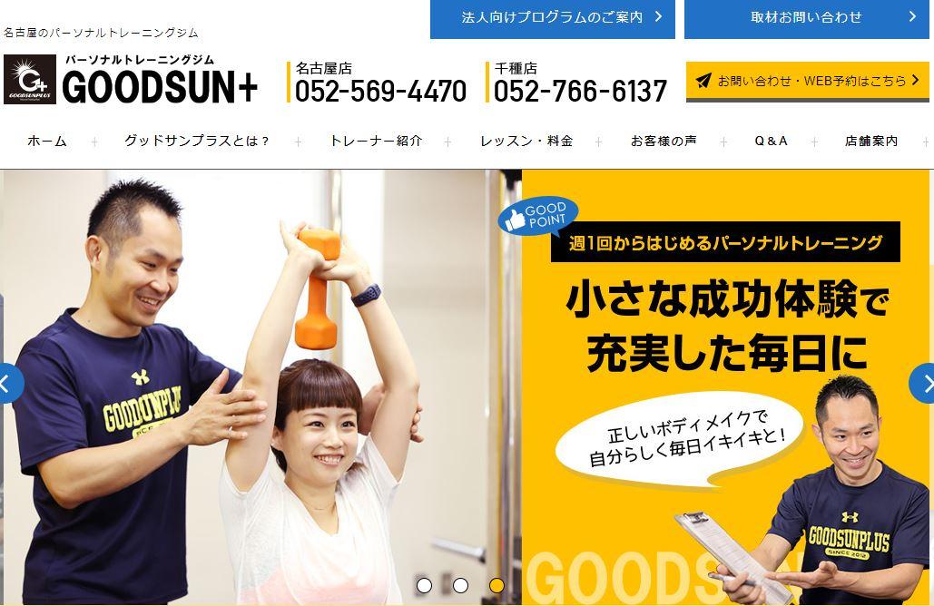 GOOD SUN PLUS(グッドサンプラス)