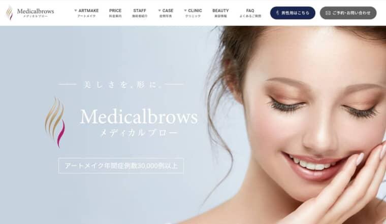 Medicalbrows(メディカルブロー)