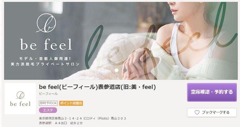 be feel 表参道店
