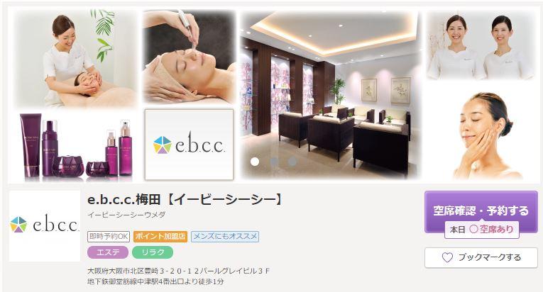 e.b.c.c