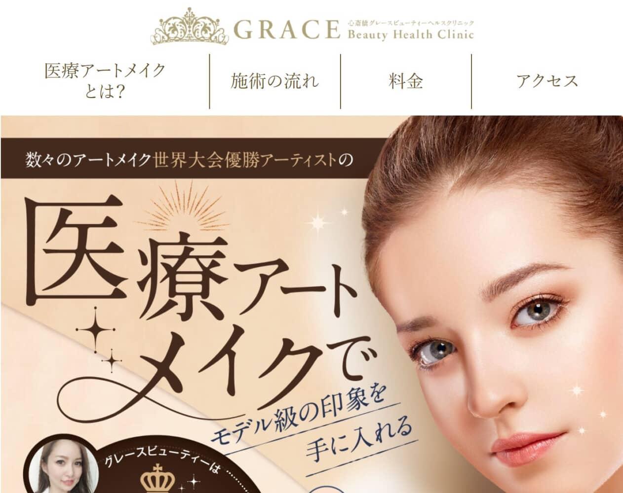 大阪の眉毛アートメイクおすすめクリニックランキング8選:心斎橋グレースビューティーヘルスクリニック