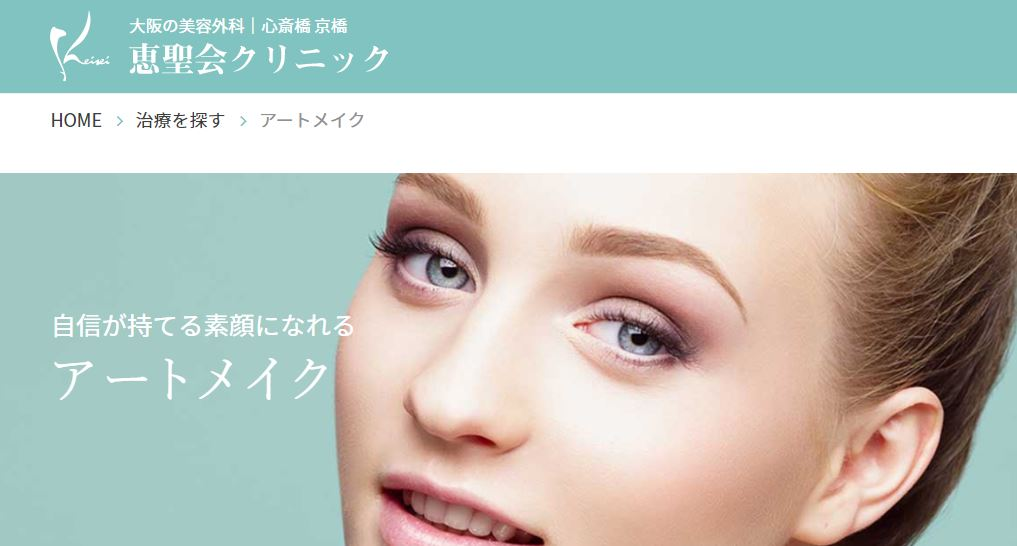 大阪の眉毛アートメイクおすすめクリニックランキング8選:恵聖会クリニック