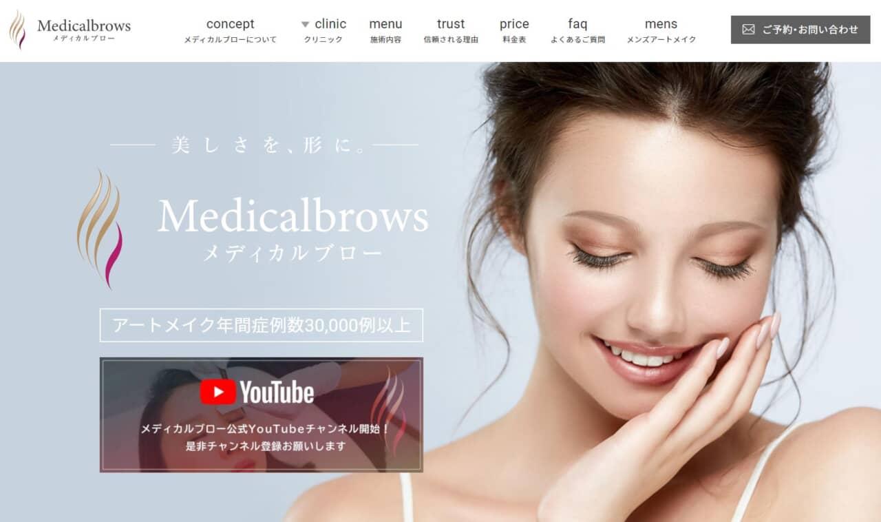 大阪の眉毛アートメイクおすすめクリニックランキング8選:メディカルブロー大阪