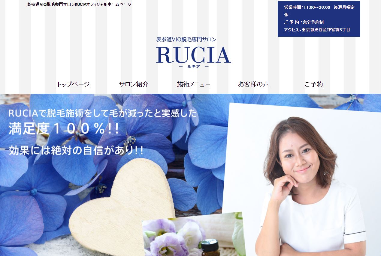 RUCIA
