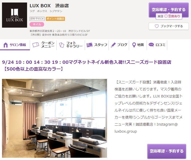 LUX BOX渋谷店