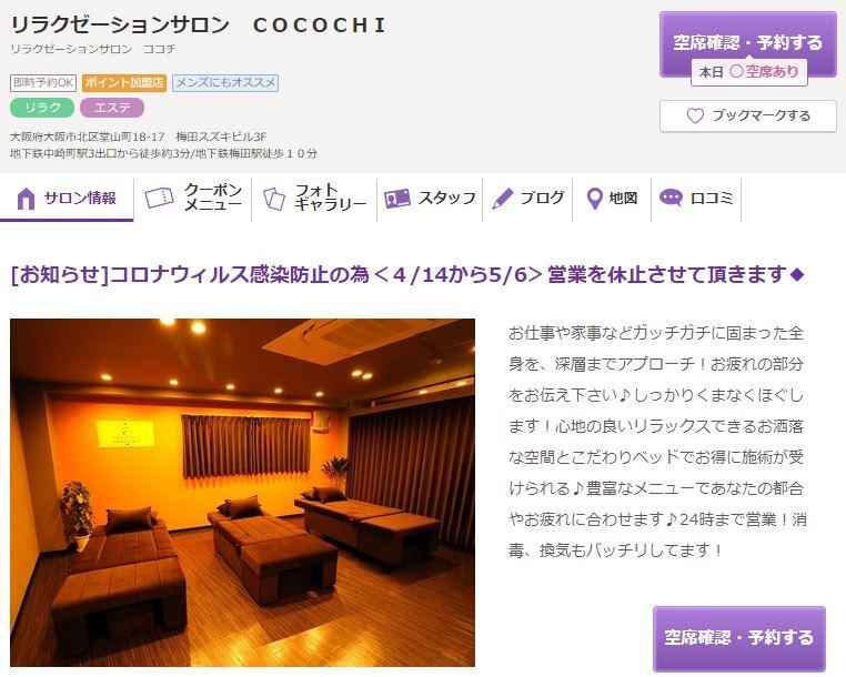 リラクゼーションサロン COCOCHI(ココチ)