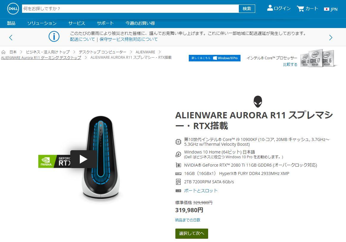 ALIENWARE AURORA R11 スプレマシー・RTX搭載
