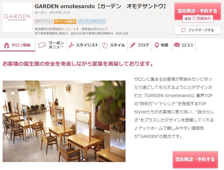 GARDEN omotesando(ガーデン オモテサンドウ)
