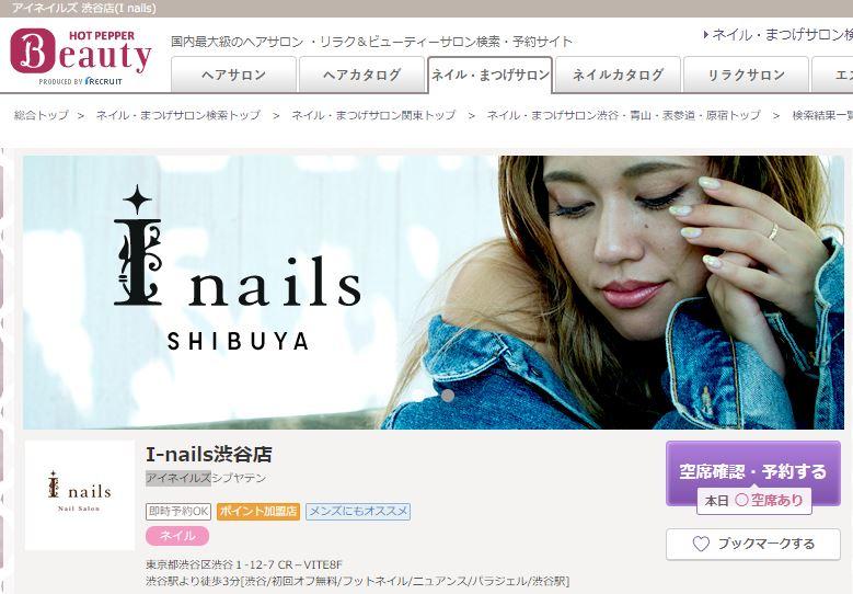 I-nails渋谷店