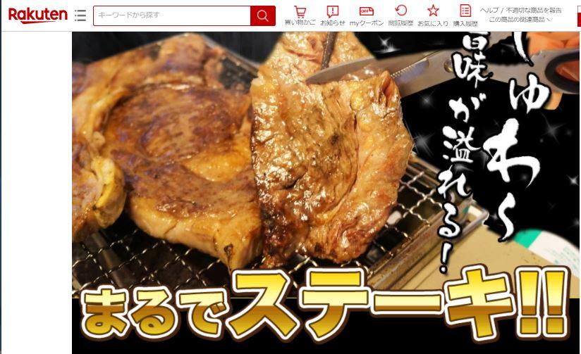 鹿児島ロースステーキ